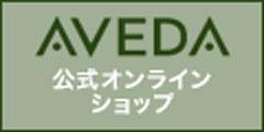 aveda-onlineshop